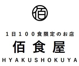 佰食屋とは - 国産牛ステーキ丼専門店   京都西院   佰食屋(100shokuya)